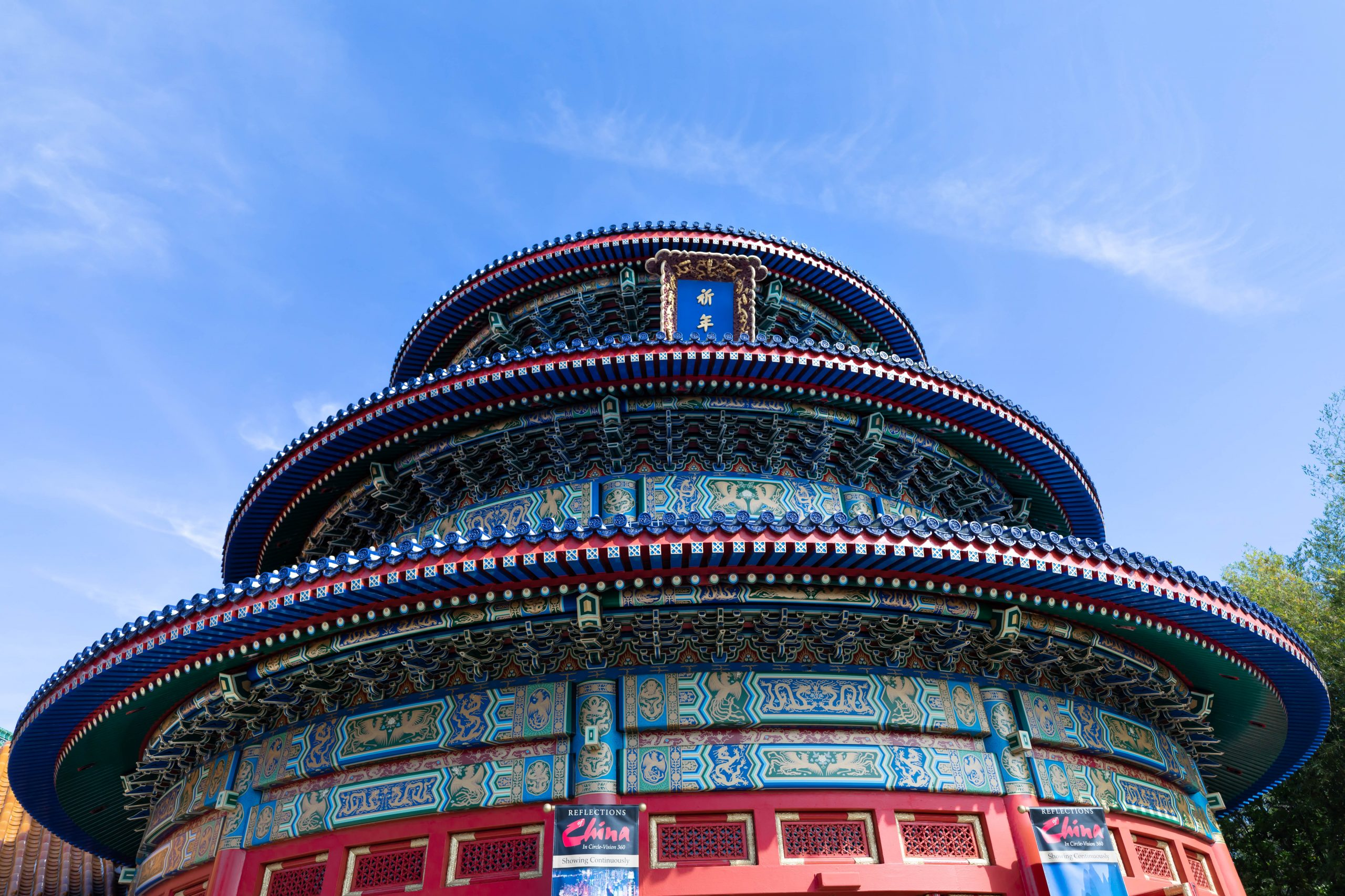 Reflections of China Pavilion at Epcot Walt Disney World by Luxury Travel Writer and Photographer Annie Fairfax