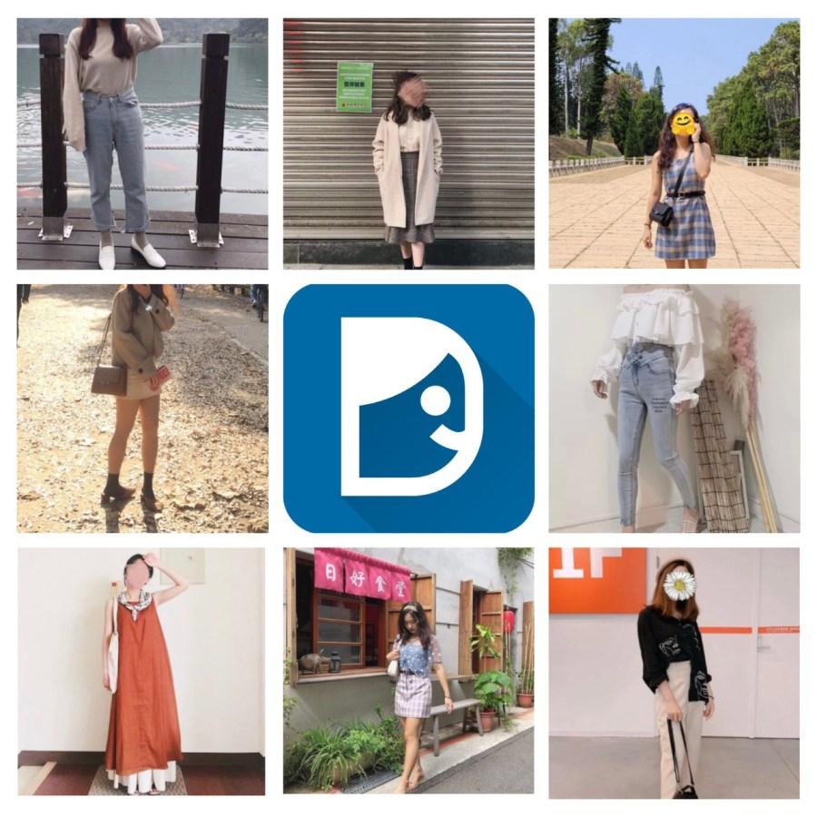 【穿搭分享】小隻女穿搭Dcard疑難雜症統整,幫145cm~155cm小隻女重點穿搭懶人包。