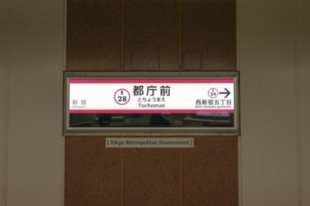 【2021年版】大江戸線沿線はデートに最適!東京を丸ごと楽しめる必勝15スポット【商店街・最先端カフェ・サブカル・施設など】