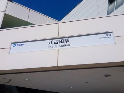 【2021年版】江古田デートならここ!江古田在住の筆者厳選の15スポット【お出かけ・食べ歩き・ランチからディナーまで】