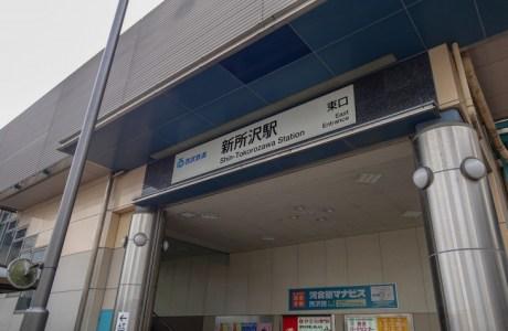 【2021年版】新所沢で飲食ビギナーならここ!埼玉県民のおすすめ12店【駅チカ・人気のカフェ・イタリアン・アジアン系など】