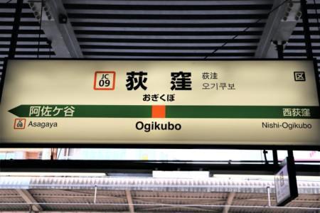 【2021年版】荻窪でラーメンならここ!荻窪で働く筆者おすすめの15店【あっさり・こってり濃厚・異色など】