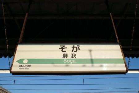 【2021年版】蘇我駅周辺デートならここ!千葉愛強めの筆者おすすめ15スポット【ショッピングや散歩コース・SNS映えカフェやグルメ・スポーツ好きにも◎】