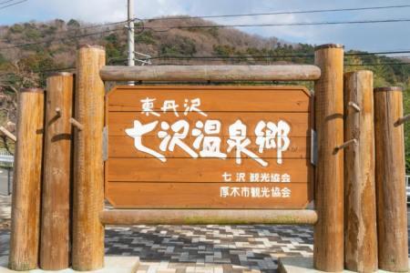 【2021年版】七沢温泉旅館おすすめ10選【元東京在住者が徹底紹介】老舗の旅館・お料理自慢・絶景露天風呂など