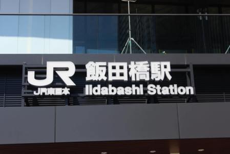 【2021年版】飯田橋でバーならここ!元都内在住筆者のおすすめの15選【人気店・雰囲気◎・デート/記念日向けのお店など】
