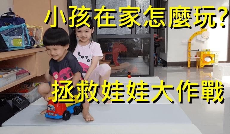 小孩在家玩什麼