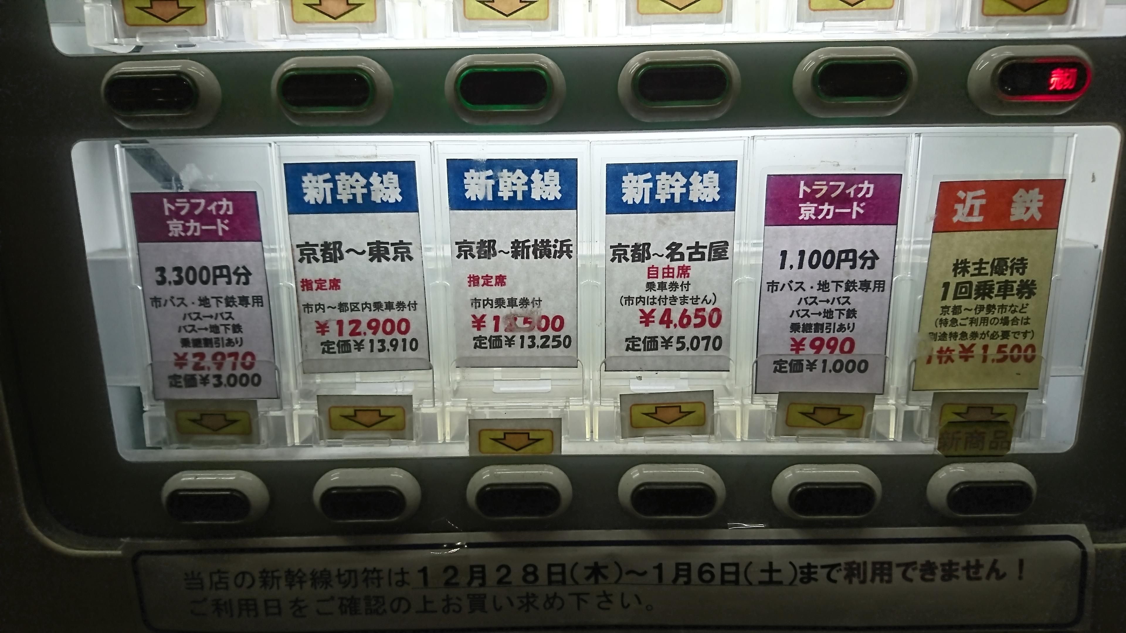 最新 新幹線 東京 名古屋 自由席 - 様々な日本の寫真/寫真