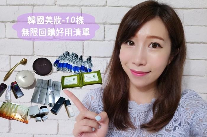 【2020韓國必買】韓國必買美妝保養品 ♥ 15樣好用推薦一直買清單心得分享