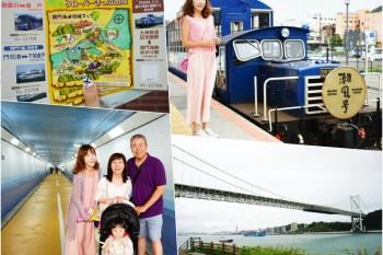 【北九州自由行】小倉景點 門司港、關門海峽海底隧道、下關 ♥ 關門海峽套票
