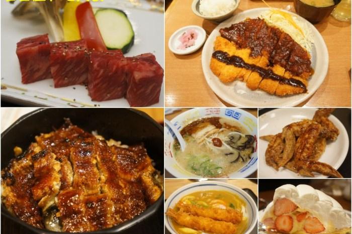 【2020名古屋美食】名古屋必吃 ♥ 8家名古屋美食推薦 不吃後悔