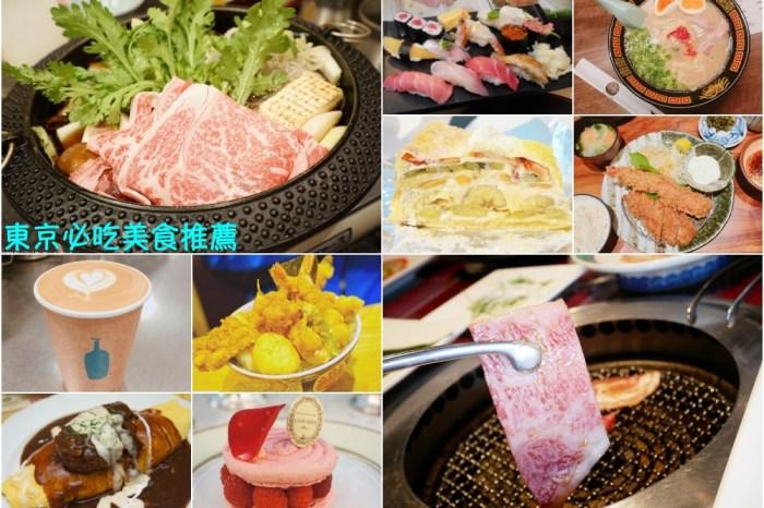 【2020東京美食】東京必吃餐廳推薦 ♥ 東京美食地圖 47家IG打卡名店