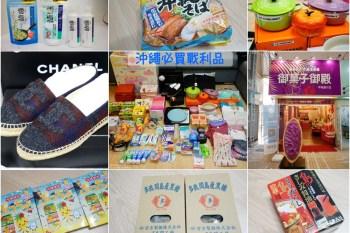 【2020沖繩必買】沖繩必買伴手禮 ♥ 紀念品+零食+藥妝+沖繩限定