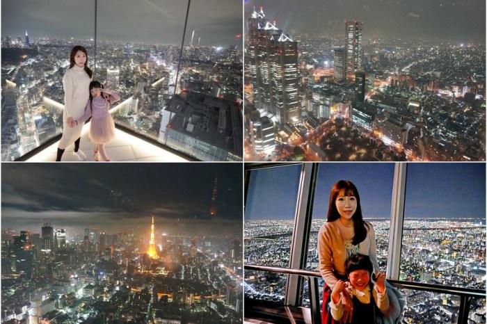 【日本】東京夜景推薦 ♥ 4大必去東京夜景 超人氣IG拍照打卡景點