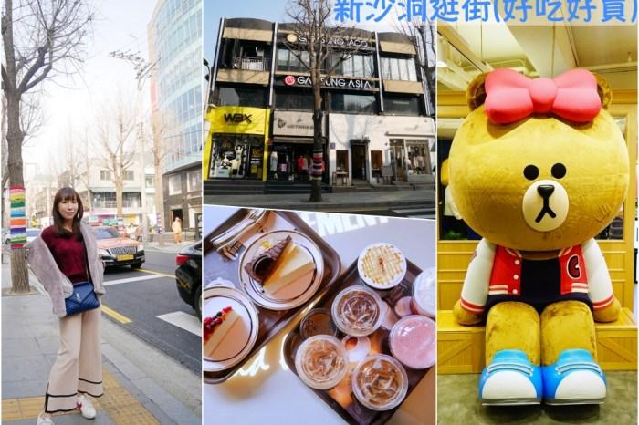 【韓國】新沙洞逛街地圖&攻略 ♥ 新沙洞必買美妝+衣服&新沙洞美食