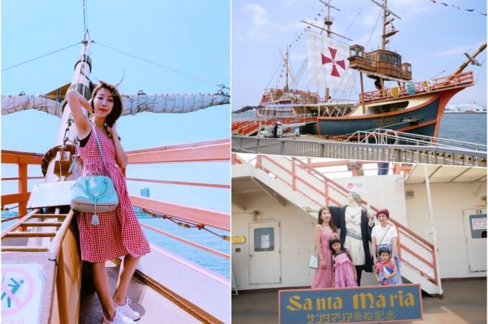 【大阪自由行】大阪親子景點 聖瑪利亞號 ♥ 可用大阪周遊卡免費搭