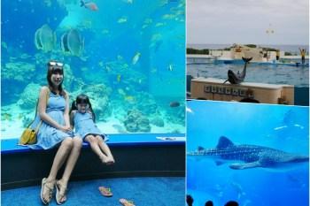 【沖繩自由行】沖繩親子景點推薦 ♥ 沖繩美麗海水族館