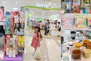 【日本必買】日本必逛SERIA百元商店♥只要日幣一百的質感好買生活雜貨
