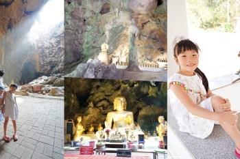 【泰國】華欣景點 泰國七岩拷龍穴 ♥ 超巨大鐘乳石洞&佛像
