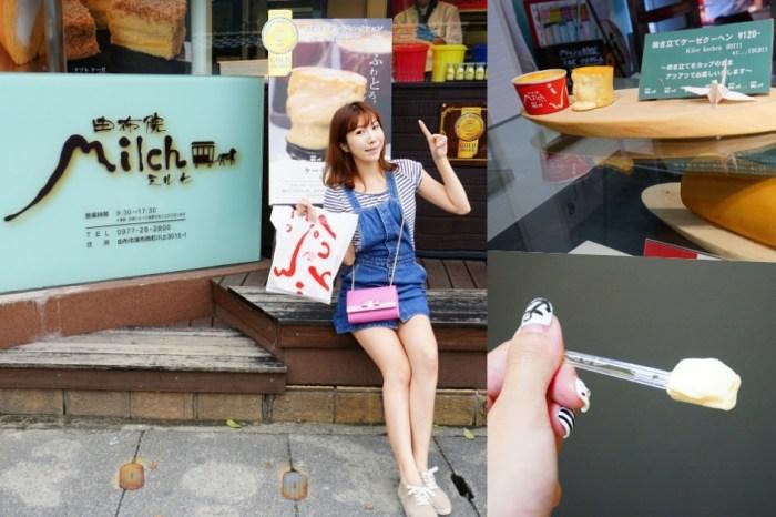 【北九州自由行】由布院甜點推薦 ♥ Milch由布院。半熟起司蛋糕+金賞布丁