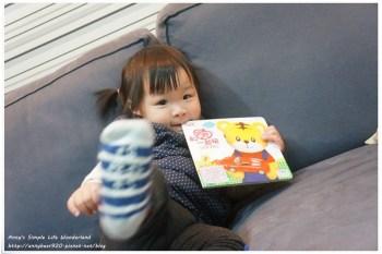 [育兒好物] 學習生活技能 培養閱讀習慣從小做起 ♥ 巧連智免費體驗教材開放索取 還可抽2000份巧虎益智玩具喔!