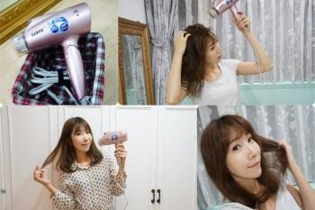 [髮型] 我的美髮神器 不用花錢去洗頭店啦 ♥ 聲寶PICO PURE水離子吹風機 櫻花粉 ED-BC12TP(K)