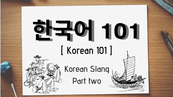 Korean Slang Part 2