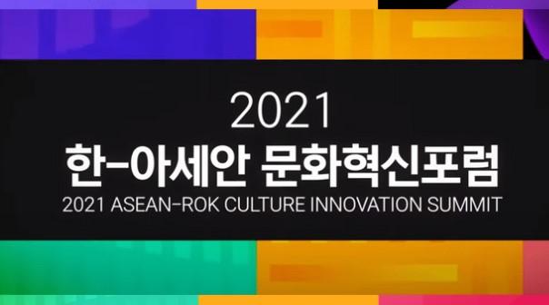 2021 asean-rok summit