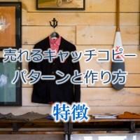 キャッチコピーのパターンと作り方【特徴】