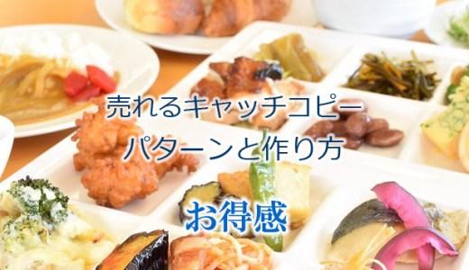 キャッチコピーのパターンと作り方【お得感】