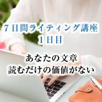 7日間ライティング講座〔1日目〕