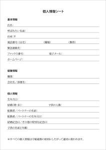 個人情報シート