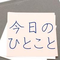 コンサルタント・資格・あの原山・あつまる集客・原山友弘