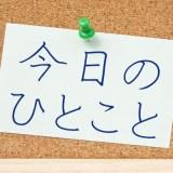 集まる集客・LINE集客・WEB集客・あの原山・マスター認定コーチ・原山友弘