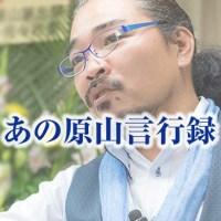 あの原山 日本一のマーケッター 原山友弘