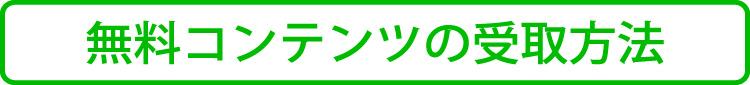 集客力アップ│無料コンテンツプレゼント│あの原山塾