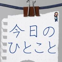 コーチ カバン・あの原山・世界一のマーケッター・原山友弘