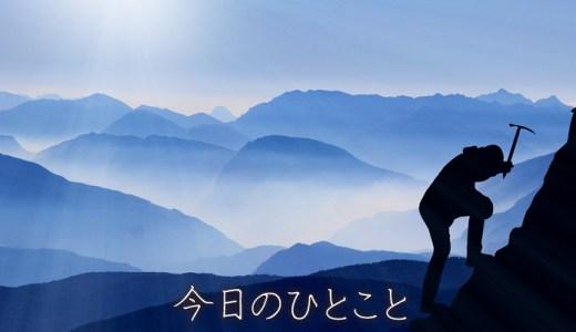 vol.497│後を向きながら走っても、日本一にも世界一にもなれない