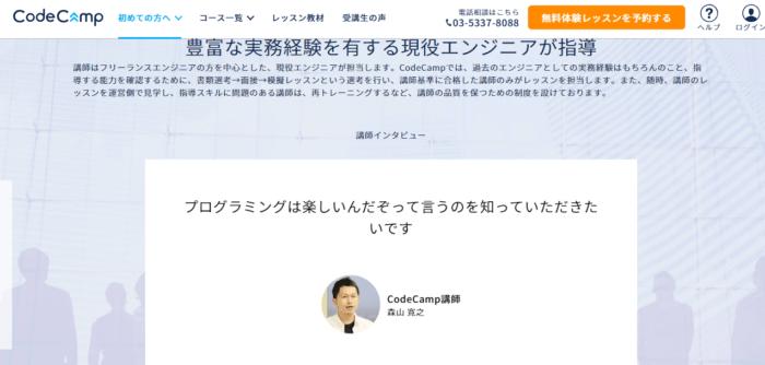 コードキャンプ講師紹介ページ