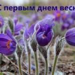 С первым днем Весны!!!
