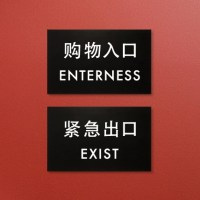 Not an Exit, but an Enterness