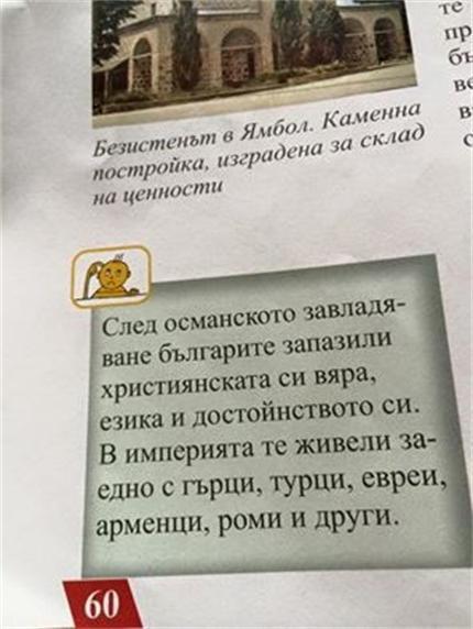 история-гавра-учебник-3клас