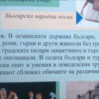 Подмяна на историята в учебниците