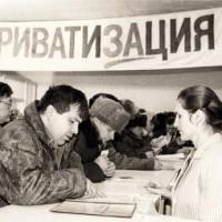 От приватизацията България загуби 57 милиарда долара
