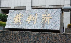プレハブ小屋に長女を10年閉じ込め、33歳だった長女を死亡させた両親に懲役13年確定 最高裁 =ネットの反応「日本の話かよ!!」