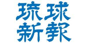 琉球新報「日米英は空母で共同訓練するな!いずも空母化は憲法違反!平和の海がー」=ネットの反応「どこが憲法違反だよ」「フランスの軍事研究所の報告書どおりの主張だな」「効いてる効いてるww」