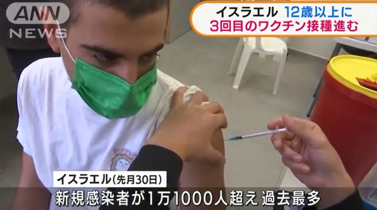 【悲報】ワクチン先進国のイスラエル、学校再開も新規感染者が1万1000人を超え過去最多