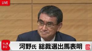 自民党の河野太郎氏、総裁選への出馬を正式に表明 =ネットの反応「石破の上位互換キターwww」「総理になっても短命で終わるだろうな、また短命で終わらせねばならない」