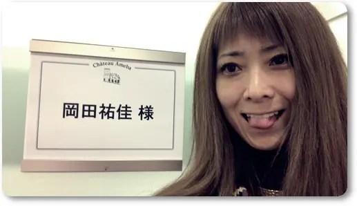 岡田圭右,前妻