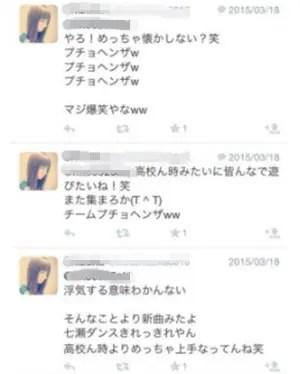 西野七瀬,歴代彼氏,ふーちゃん