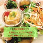 【愛知県大府市】健康カフェお野菜たっぷりランチ♫写真付き詳細♪
